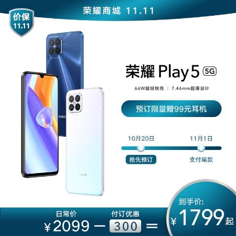 【订金】荣耀 Play5