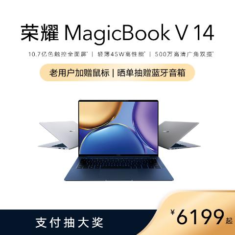 【老用户专享】荣耀 MagicBook V 14