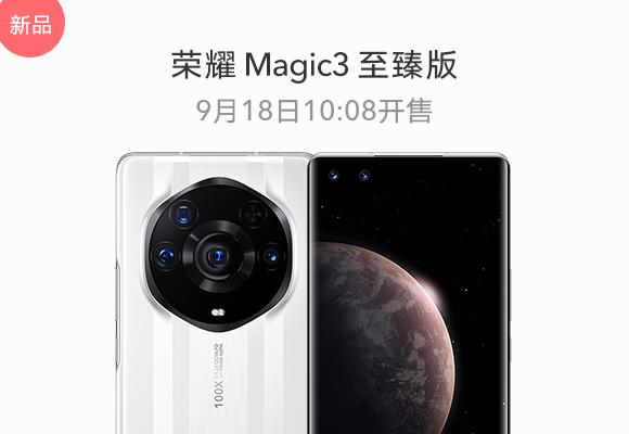荣耀 Magic3 至臻版