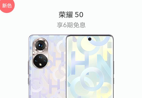 荣耀 50