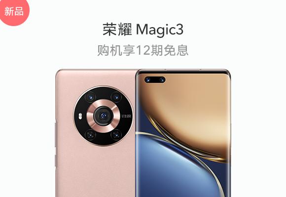 荣耀 Magic3