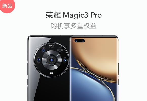荣耀 Magic3 Pro