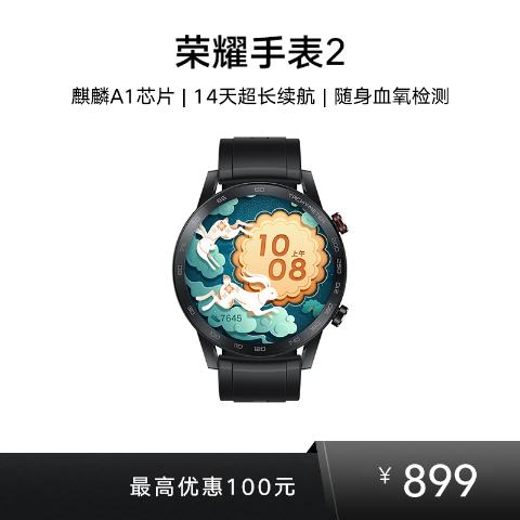 荣耀手表 2 Magicwatch2